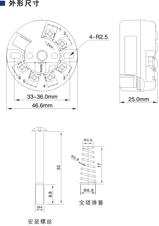 热电阻热电偶输入 非隔离温度变送器