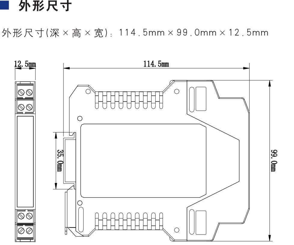 一进一出 热电阻输入隔离式安全栅