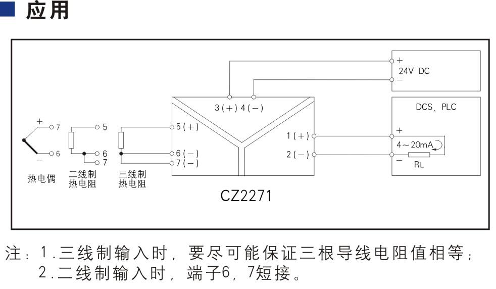 一进一出 热电阻、热电偶输入隔离器