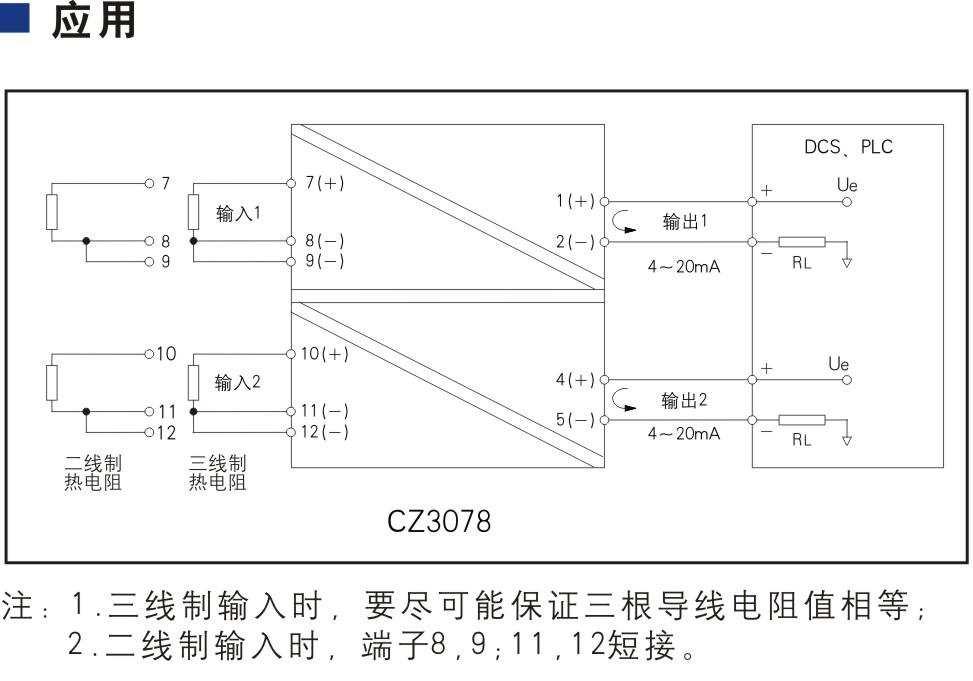 二进二出 热电阻输入隔离器(回路供电)