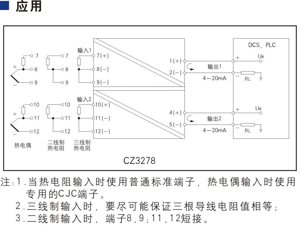 二进二出 热电阻、热电偶输入隔离器(回路供电)