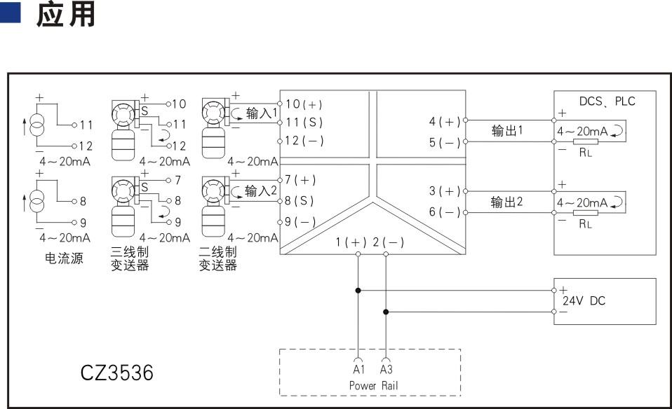 二进二出 模拟量输入隔离器
