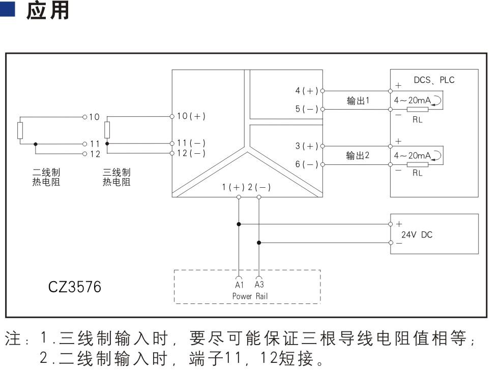 一进二出 热电阻输入隔离器
