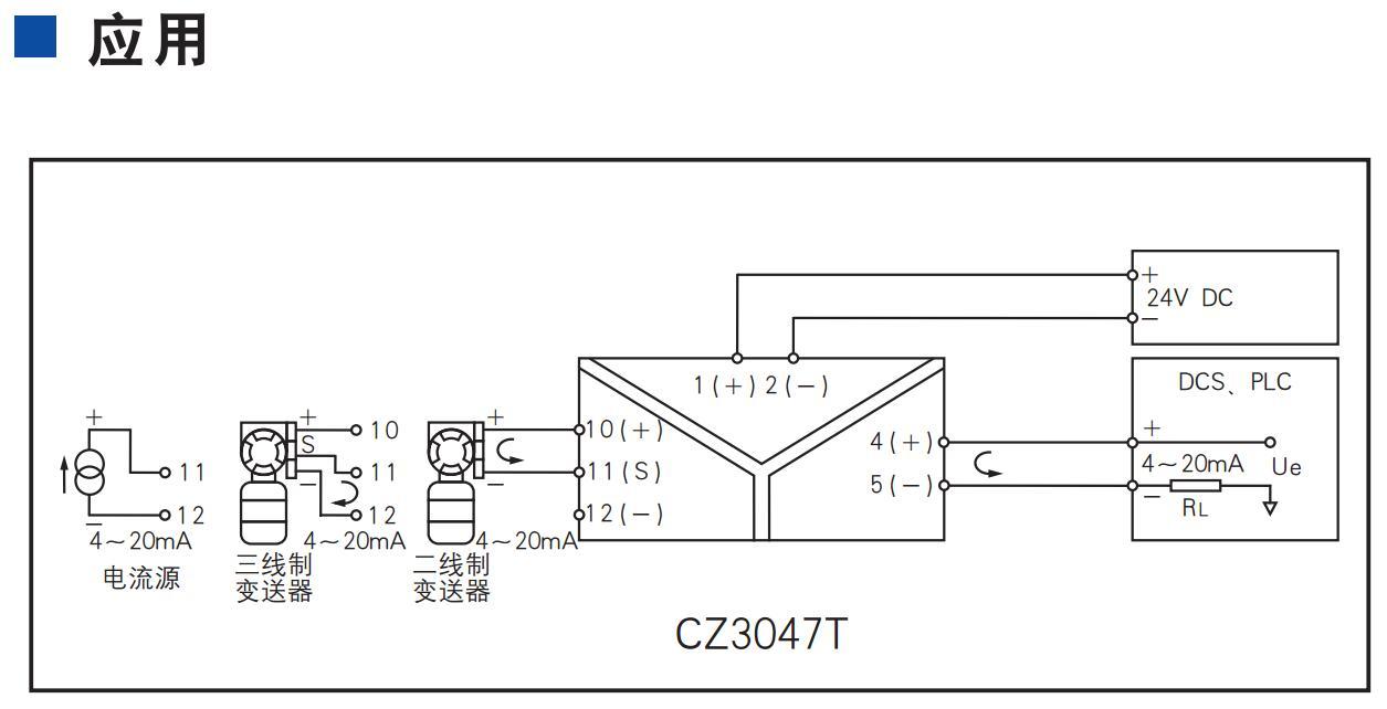 一进一出 模拟量输入隔离器(输出回路供电)