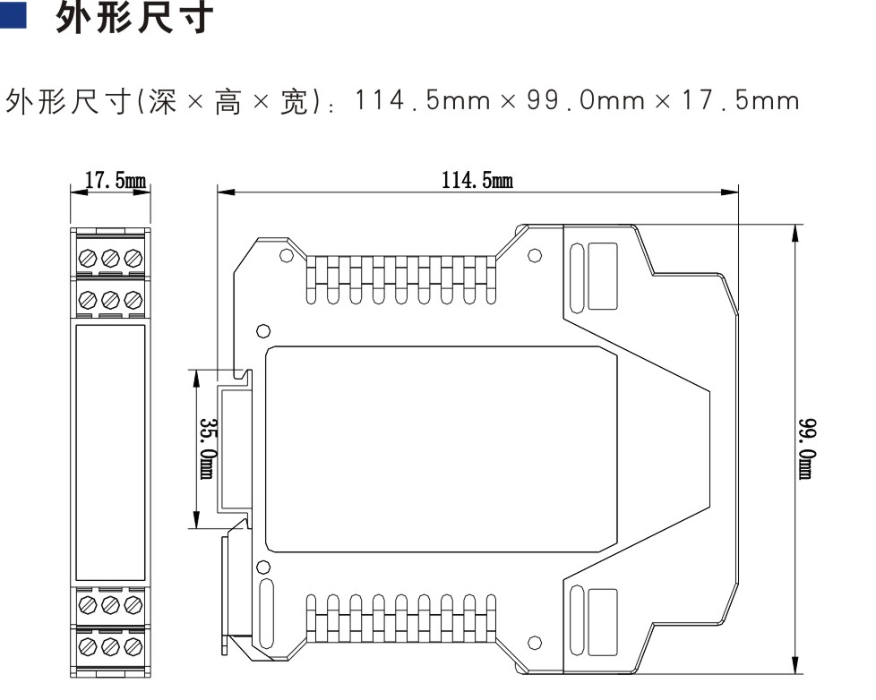 一进二出 模拟量输入隔离器(输出回路供电)