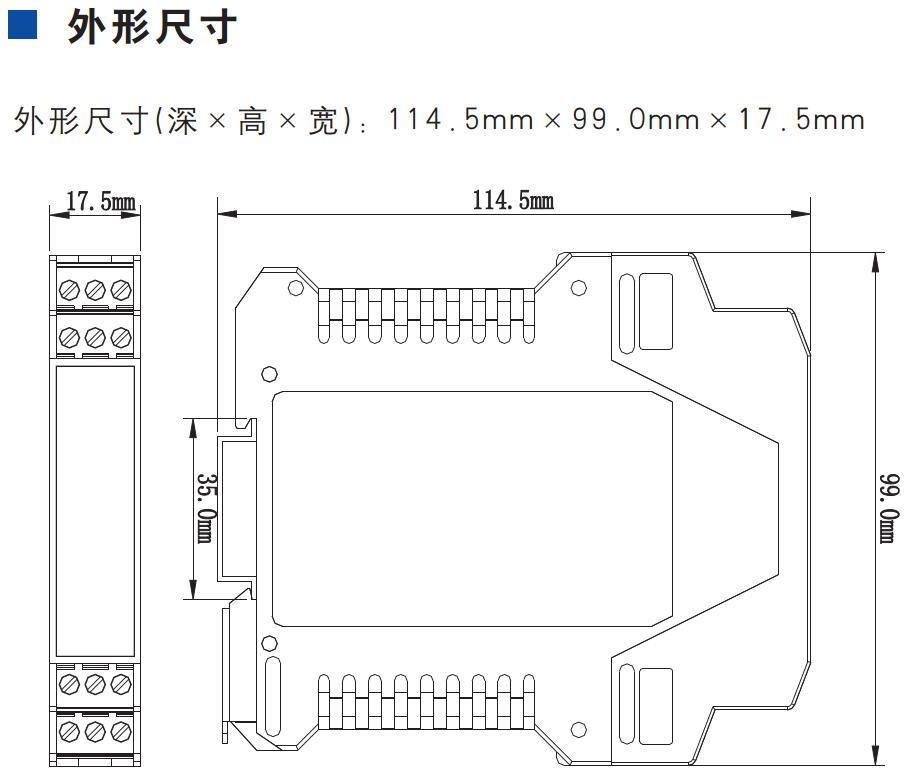 一进一出 模拟量输入、输出隔离式安全栅(回路供电)